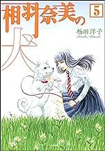 相羽奈美の犬(分冊版) 【第5話】 (ホラーM)