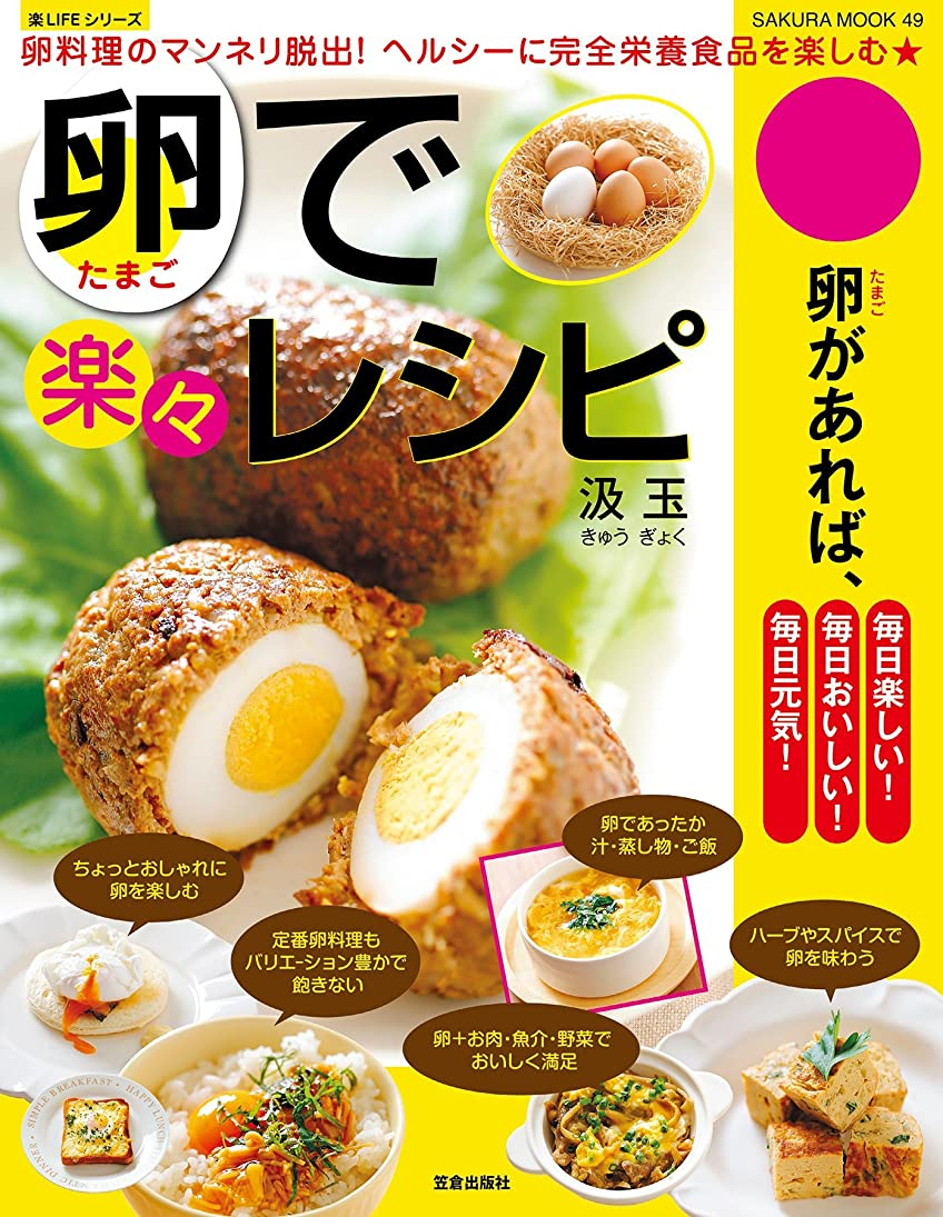 悪の唯物論蓋卵で楽々レシピ (楽LIFEシリーズ)