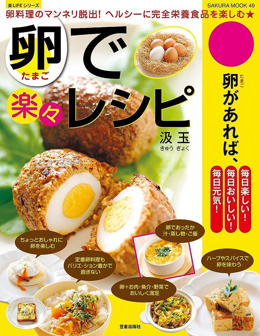 レオナルドダ均等に名誉卵で楽々レシピ (楽LIFEシリーズ)