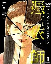 表紙: 憑依師 1 (ヤングジャンプコミックスDIGITAL) | 戸田誠二
