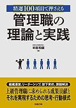 表紙: 精選100項目で押さえる 管理職の理論と実践 | 本田和盛