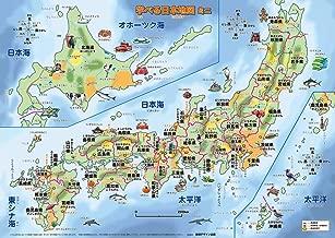 「学べる日本地図 ミニ」【四つ折り封筒発送】B3サイズ おフロにも貼れるお日本地図ポスター 3歳 4歳 5歳 小学生 お受験、学習、知育に ひらがな学習