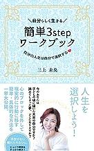 表紙: 自分らしく生きる3ステップ : ー自分の人生は自分で選択するー | 三上未央