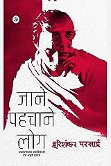 Jane Pahachane Log (Hindi) Paperback