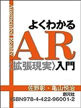 表紙: よくわかるAR〈拡張現実〉入門   佐野 彰
