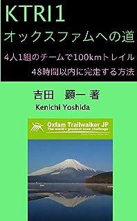 オックスファムへの道 - 4人で48時間以内に100kmトレランする方法 ヨシケン世界旅 チャレンジ編 日本語版
