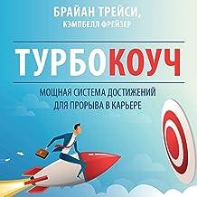 Турбокоуч [Turbocoach]: Мощная система достижений для прорыва в карьере [A Powerful System for Achieving Breakthrough Career Success]