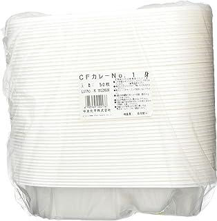 中央化学 使い捨て カレー 皿 容器 テイクアウト ランチ 弁当 日本製 CFカレー No.1 本体 白 50枚入 約24×14.8×4.5cm