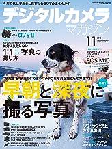 表紙: デジタルカメラマガジン 2015年11月号[雑誌] | デジタルカメラマガジン編集部