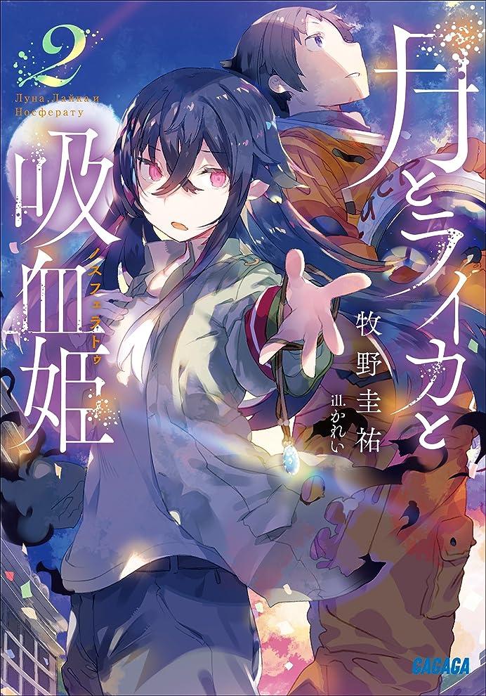 精神ママ自発的月とライカと吸血姫2 (ガガガ文庫)