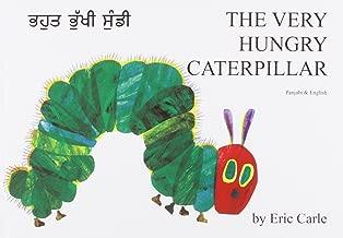 The Very Hungry Caterpillar (Punjabi Edition)