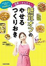 表紙: 予約の取れない家政婦makoの世界一かんたん! 糖質オフのやせるつくりおき | mako
