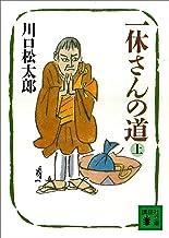表紙: 一休さんの道(上) (講談社文庫)   川口松太郎