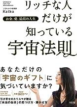 表紙: お金、愛、最高の人生 リッチな人だけが知っている宇宙法則 (大和出版) | Keiko
