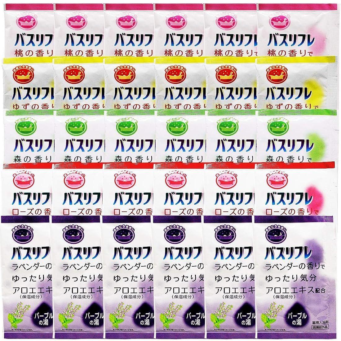 ループ食料品店マーベル薬用入浴剤 バスリフレ 5種類の香り アソート 30袋セット 入浴剤 詰め合わせ 人気 アロマ 福袋 医薬部外品
