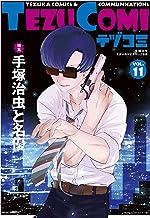 表紙: テヅコミ Vol.11   ミグ
