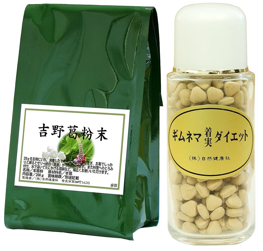 急速な陰気法的自然健康社 国産吉野葛粉末 200g + ギムネマダイエット 90g
