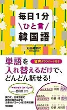 表紙: 毎日1分ひと言韓国語 | 石田美智代