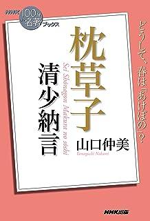 NHK「100分de名著」ブックス 清少納言 枕草子