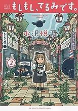 表紙: もしもし、てるみです。(2) (ビッグコミックススペシャル)   水沢悦子