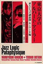 表紙: 東京大学のアルバート・アイラー : 東大ジャズ講義録・キーワード編 | 菊地成孔