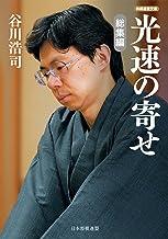 表紙: 光速の寄せ 総集編 (将棋連盟文庫) | 谷川 浩司