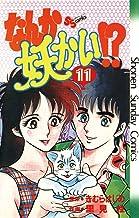 表紙: なんか妖かい!?(11) (少年サンデーコミックス)   里見桂