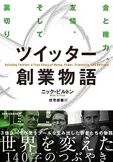ツイッター創業物語 金と権力、友情、そして裏切り (日本経済新聞出版)