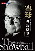 雪球: 巴菲特傳: (最新增訂版) The Snowball: Warren Buffett and the Business of Life (Traditional Chinese Edition)