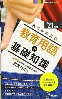 教育用語の基礎知識 (2021年度版 Handy 必携シリーズ)