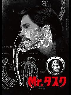 Mr.タスク(字幕版)