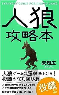 人狼攻略本 役職編: 人狼ゲームの勝率をあげる! 役職の立ち回り術