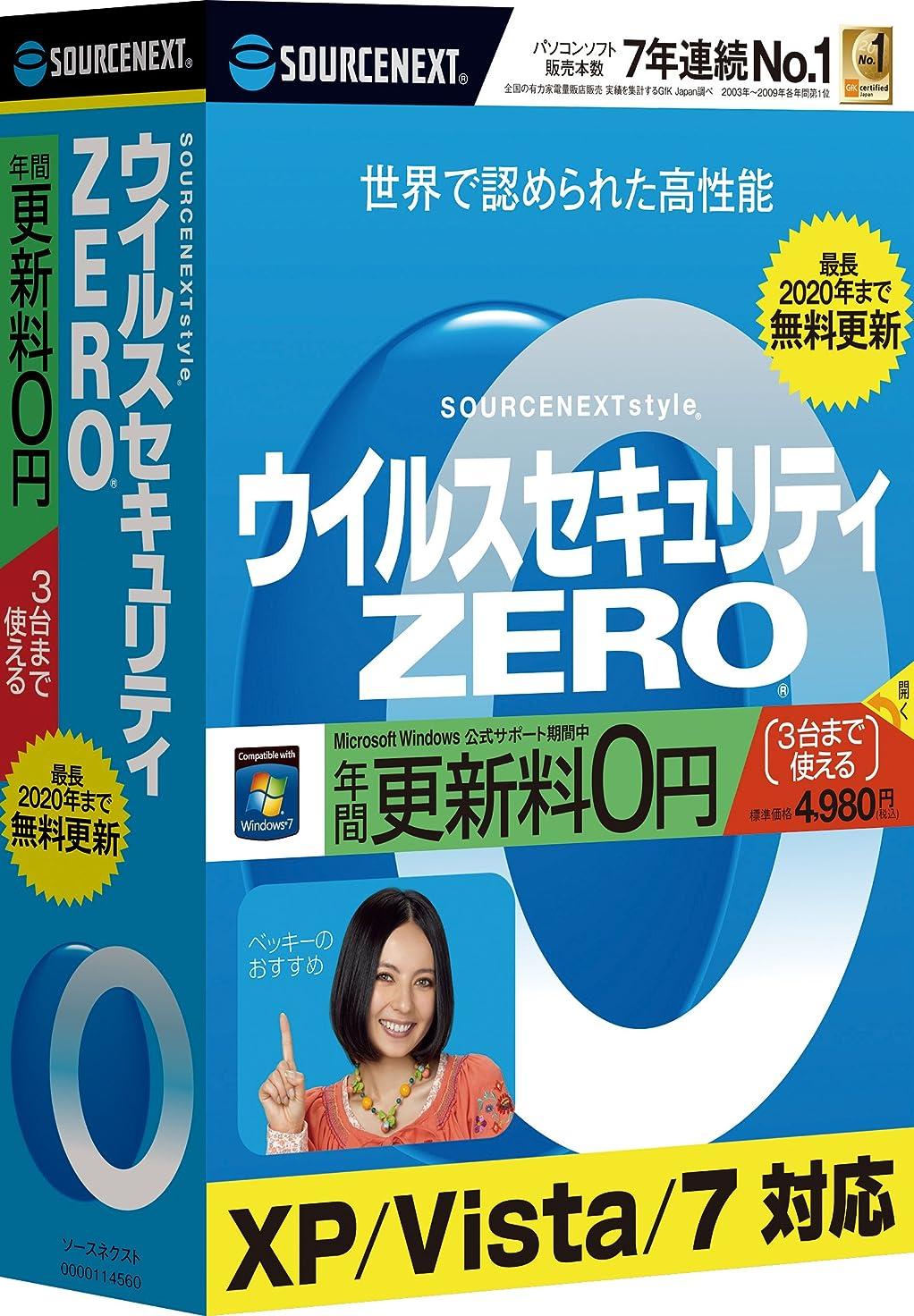 熟達パース光沢のあるウイルスセキュリティZERO 3台用 (CD版) 新パッケージ(旧版)