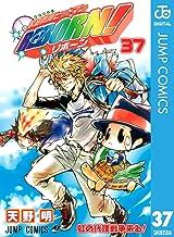 表紙: 家庭教師ヒットマンREBORN! モノクロ版 37 (ジャンプコミックスDIGITAL) | 天野明