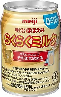 明治 ほほえみ らくらくミルク 240ml 常温で飲める液体ミルク ×24本 [0か月]