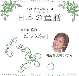 ビワの実: ききみみ名作文庫シリーズ/よみきかせ日本の童話