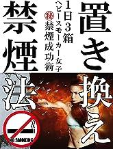置き換え禁煙法! 1日3箱・ヘビースモーカー女子の禁煙成功術~医者にも薬にも頼らない禁煙法