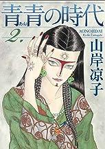 青青の時代(2) (モーニングコミックス)