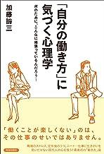 表紙: 「自分の働き方」に気づく心理学   加藤 諦三