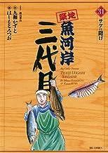 表紙: 築地魚河岸三代目(31) (ビッグコミックス)   はしもとみつお