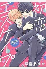 【電子限定おまけ付き】 初恋エスケイプ (バーズコミックス ルチルコレクション) Kindle版
