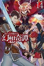 表紙: 食い詰め傭兵の幻想奇譚14 (HJ NOVELS)   peroshi