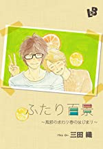 表紙: ふたり百景 ~風邪のおわり春のはじまり~ (LOVE xxx BOYS) | 三田織
