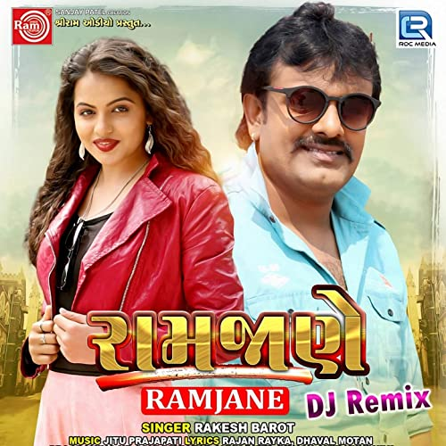 Amazon.com: Ramjane DJ Remix: Rakesh Barot: MP3 Downloads