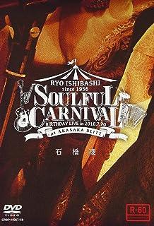 SOULFUL CARNIVAL ~RYO ISHIBASHI BIRTHDAY LIVE~ [DVD]