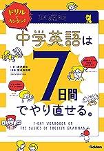表紙: ドリルでカンタン!中学英語は7日間でやり直せる。 | 澤井 康佑