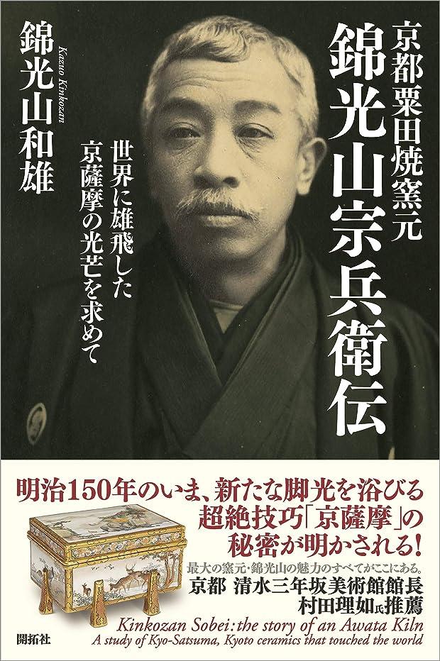 黒くする覚えている優れました京都粟田焼窯元 錦光山宗兵衛伝 ― Kinkozan Sobei : the story of an Awata Kiln