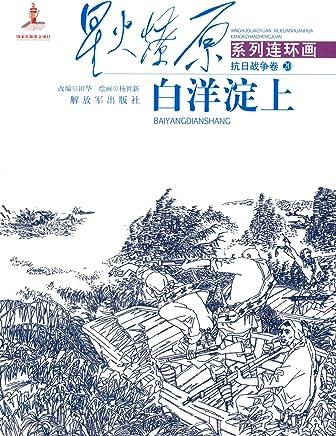 星火燎原系列连环画(抗日战争卷20):白洋淀上