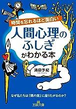 表紙: 時間を忘れるほど面白い 人間心理のふしぎがわかる本―――なぜ私たちは「隅の席」に座りたがるのか? | 清田 予紀