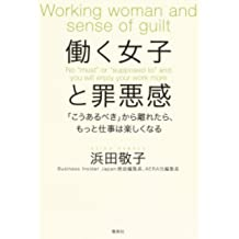 働く女子と罪悪感 「こうあるべき」から離れたら、もっと仕事は楽しくなる (集英社ノンフィクション)
